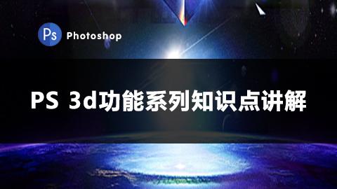 PS 3d功能系列知识点讲解
