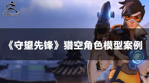 zb《守望先锋》猎空角色模型制作