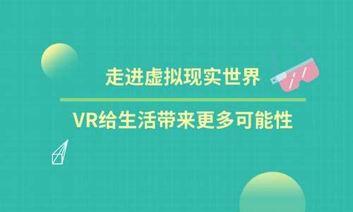 走进虚拟现实世界,VR给生活带来更多可能性