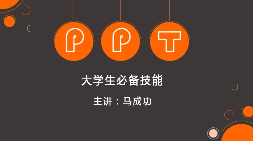 ppt实用技能