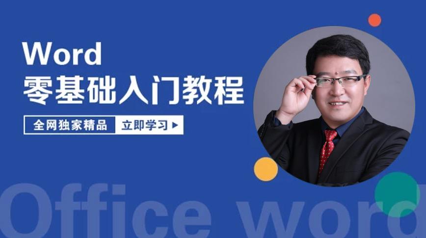 word必备技能