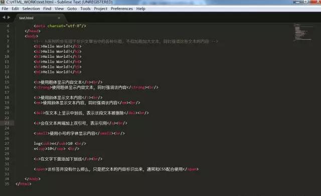 HTML5全栈开发教程:文本美化